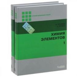 Химия элементов. В 2-х томах