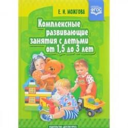 Комплексные развивающие занятия с детьми от 1,5 до 3 лет. ФГОС