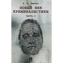 Новый век криминалистики.Часть 2