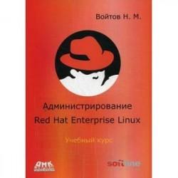 Курс RH-133. Администрирование ОС Red Hat Enterprise Linux. Конспект лекций и практические работы