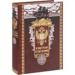 Великие русские путешественники (подарочное издание)