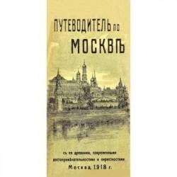 Путеводитель по Москве с ее древними, современными достопримечательностями и окрестностями