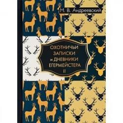 Охотничьи записки и дневники егермейстера. В 2-х томах. Том 2