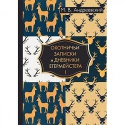 Охотничьи записки и дневники егермейстера. В 2-х томах. Том 1