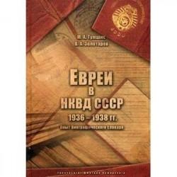 Евреи в НКВД СССР. 1936-1938 гг. Опыт биографического словаря