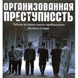 Организованная преступность. Тайная история самого прибыльного бизнеса в мире