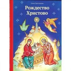 Рождество Христово 2018