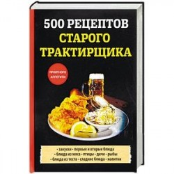 500 рецептов старого трактирщика
