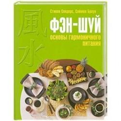 Фэн-шуй: основы гармоничного питания