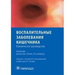 Воспалительные заболевания кишечника. Клиническое руководство