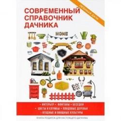 Современный справочник дачника