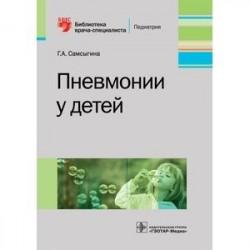 Пневмонии у детей. Руководство