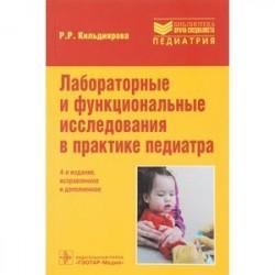 Лабораторные и функциональные исследования в практике педиатра. Учебное пособие