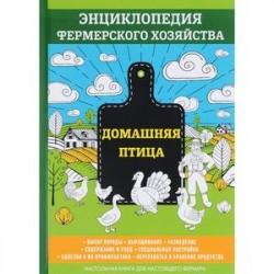 Домашняя птица. Энциклопедия фермерского хозяйства
