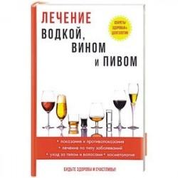 Лечение водкой, вином и пивом