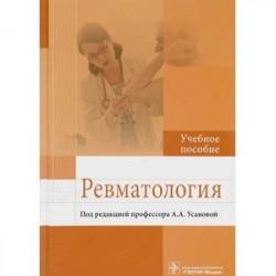 Ревматология. Учебное пособие