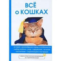 Всё о кошках