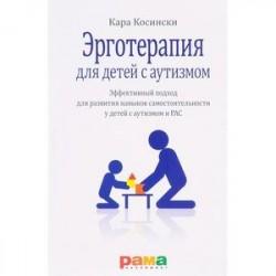 Эрготерапия для детей с аутизмом