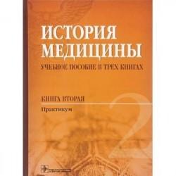 История медицины. Учебное пособие в 3-х книгах. Книга 2. Практикум