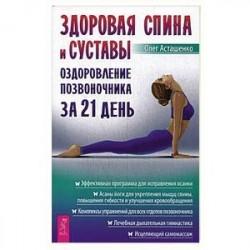 Здоровая спина и суставы: оздоровление позвоночника за 21 день