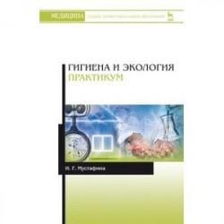 Гигиена и экология. Практикум. Учебное пособие