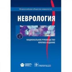Неврология. Национальное руководство. Краткое издание