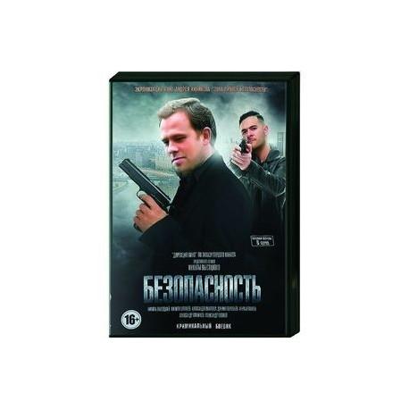 Безопасность. (8 серий). DVD