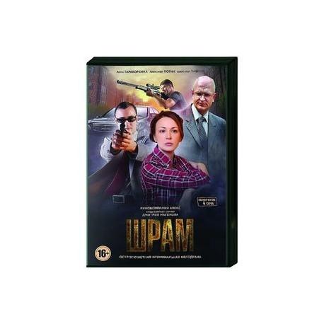 Шрам. (4 серии). DVD