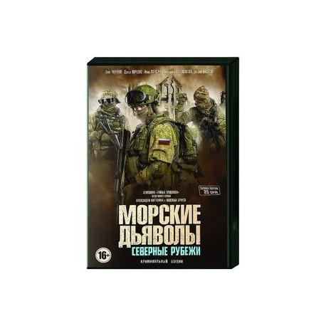Морские дьяволы. Северные рубежи. (20 серий). DVD