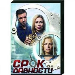 Срок давности. (4 серии). DVD