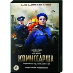Комиссарша. (8 серий). DVD