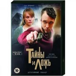 Тайны и ложь.(8 серий). DVD
