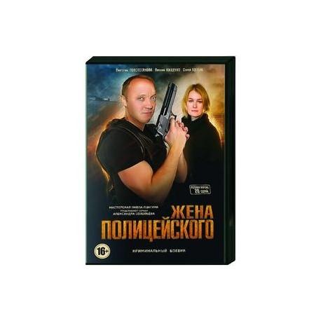 Жена полицейского. (16 серий). DVD
