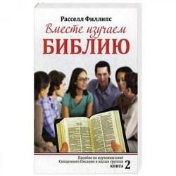 Вместе изучаем Библию. Пособие для изучения Священного Писания в малых группах. Книга 2