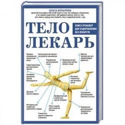 Тело-лекарь. Книга-тренажер для оздоровления без лекарств
