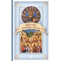 Жития Кипрских святых. Сборник