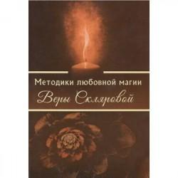Методики любовной магии Веры Скляровой