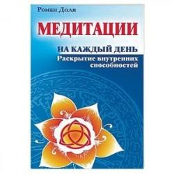 Медитации на каждый день. Раскрытие внутренних способностей