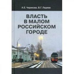 Власть в малом российском городе