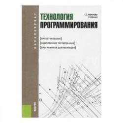 Технология программирования. Проектирование. Комплексное тестирование. Программная документация