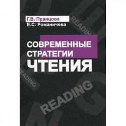 Современные стратегии чтения: теория и практика. Учебное пособие