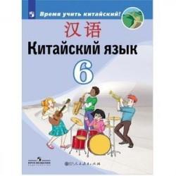 Китайский язык. Второй иностранный язык. 6 класс. Учебник для общеобразовательных организаций