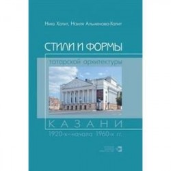 Стили и формы татарской архитектуры Казани