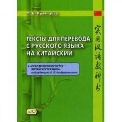 Тексты для перевода с русского языка на китайский. К 'Практическому курсу китайского языка'