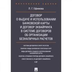 Договор о выдаче и использовании банковской карты и договор эквайринга в системе договоров об организации безналичных