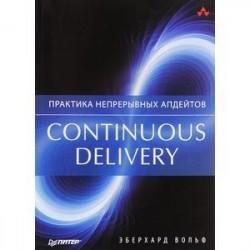 Continuous delivery.Практика непрерывных апдейтов