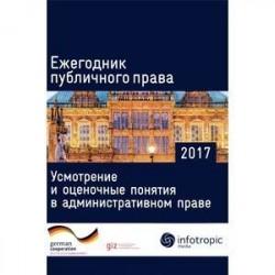 Ежегодник публичного права 2017. Усмотрение и оценочные понятия в административном праве