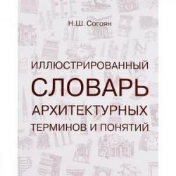 Иллюстрированный словарь архитектурных терминов и понятий