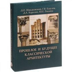 Прошлое и будущее классической архитектуры