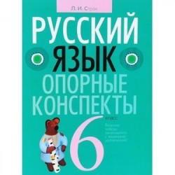 Русский язык 6 класс [Опорные конспекты]